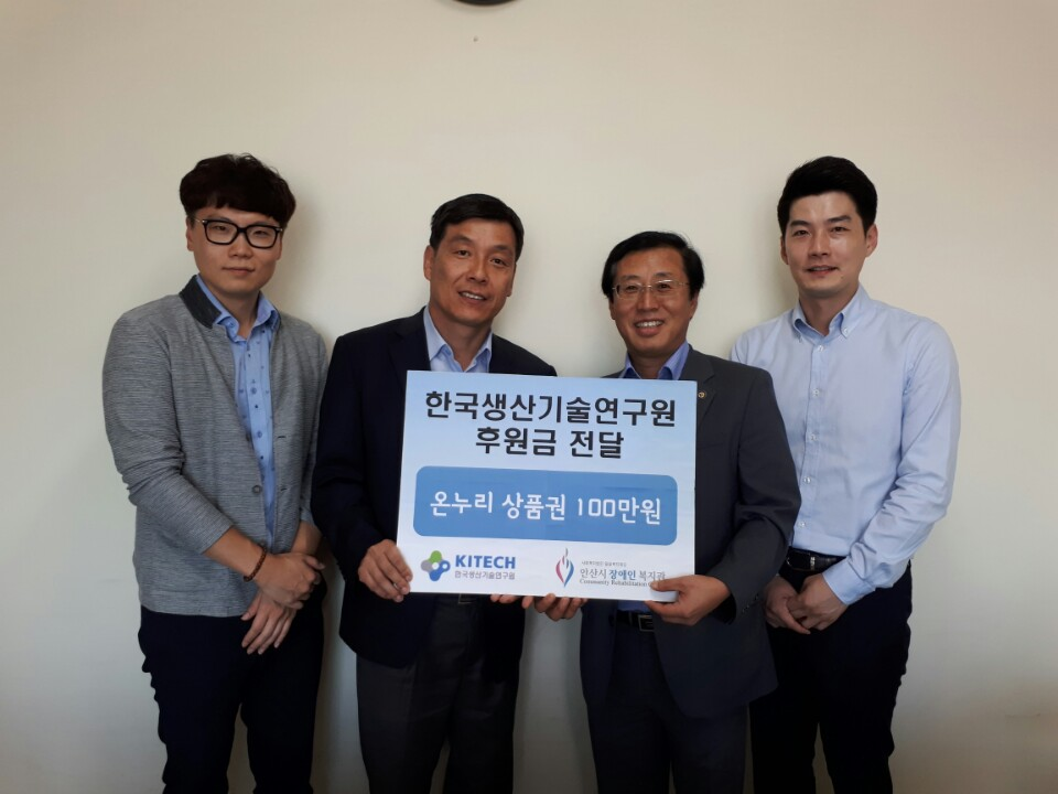 한국생산기술연구원 온누리상품권 전달식