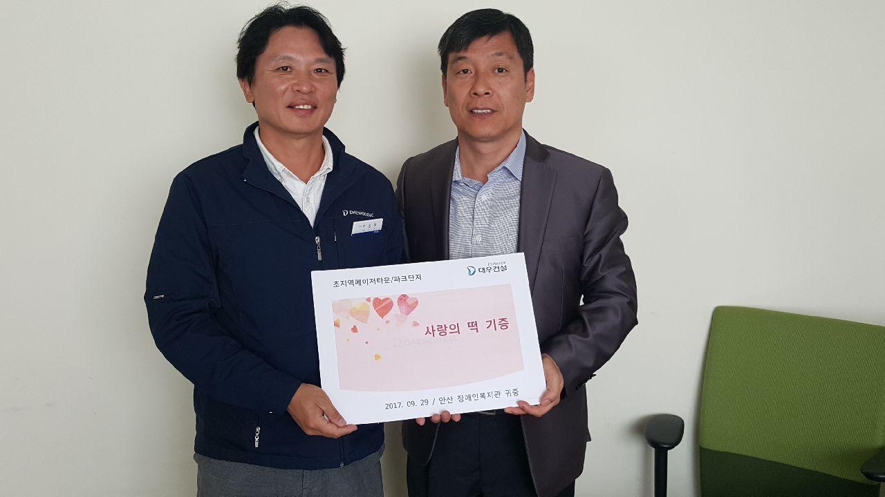 대우건설 후원물품 전달 사진