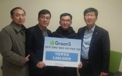 Green 5 저소득 장애인 의료비 지원 후원금 전달 진행사진