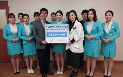 한국호텔관광전문학교 학생들의 수익금 전달식 기념사진