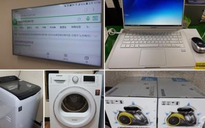 삼상전자 후원물품 사진(왼쪽상단:벽걸이 티브이사진, 오른쪽상단:노트북사진, 하단 왼쪽:세탁기, 하단 중앙: 드럼세탁기, 하단 오른쪽: 청소기 두대 사진)