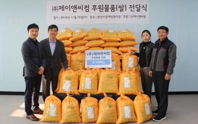 (주)제이앤씨컴 후원물품(쌀) 전달식 진행 사진