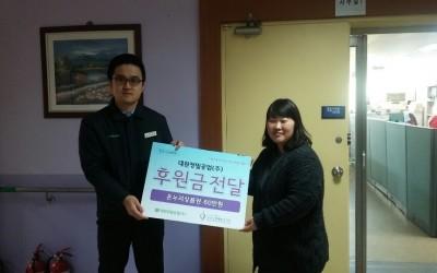 대원정밀공업 후원금(상품권) 전달식