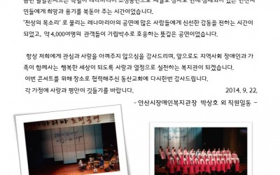 안산밀알콘서트 레나마리아 초청공연 관련 홍보문-1
