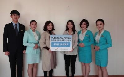 한국호텔관광전문학교 국제의료관광과 졸업작품전 수익금 전달식