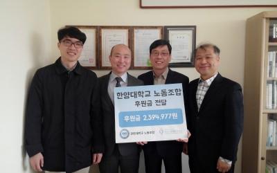 한양대학교 노동조합 후원금 전달(박상호 관장 외 노동조합원)