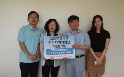 신용보증기금 안산재기지원단 후원금 전달식 사진