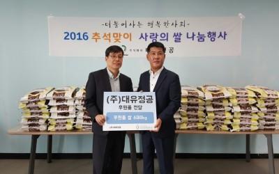 (주) 대유정공 후원품 (쌀 600kg) 전달식