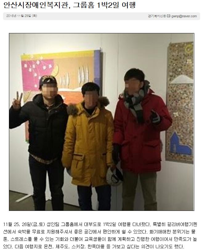 그룹홈 1박2일 여행 보도자료