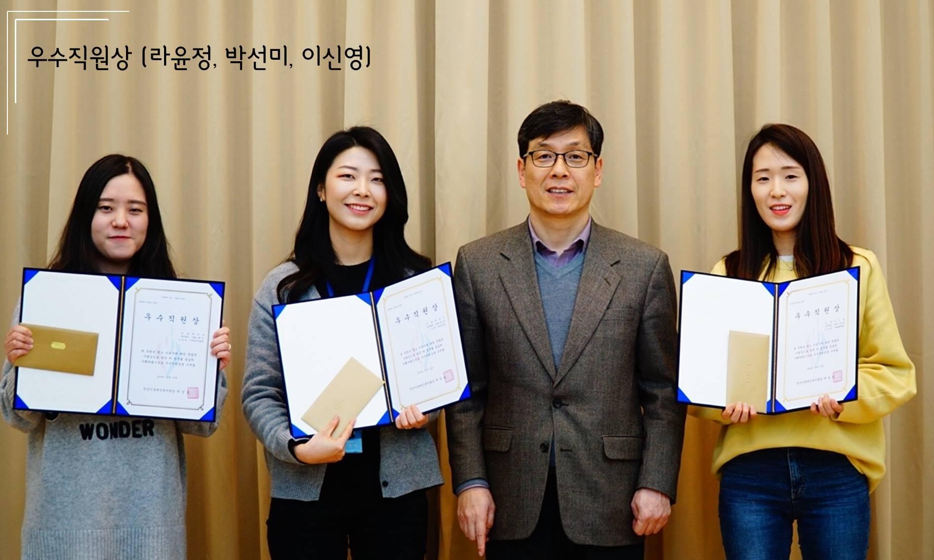 우수직원상 (라윤정, 박선미, 이신영)