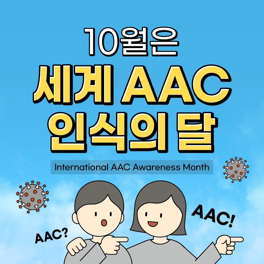 10월은 세계 AAC인식의 달