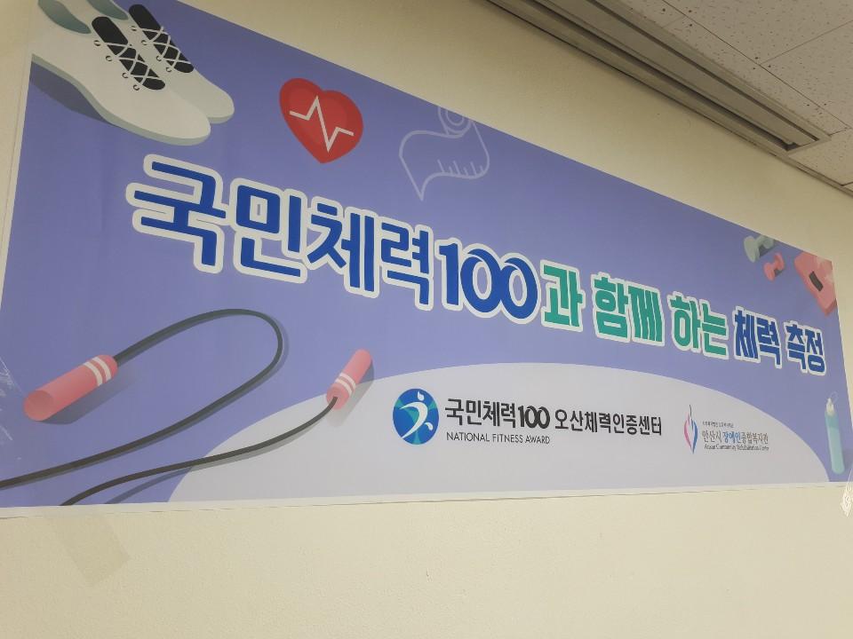 국민체력 100 행사 현수막 게시
