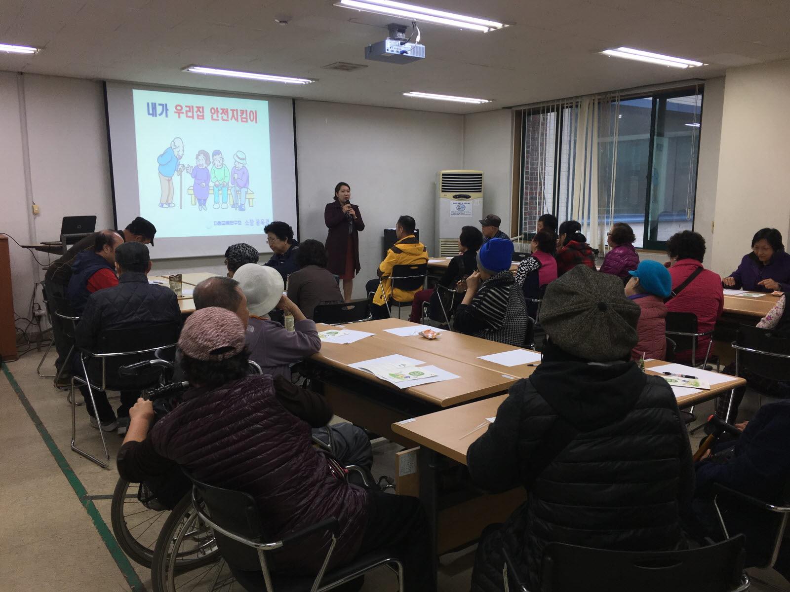 집중력있게 생활안전교육을 듣는 참가자들의 사진한장~!