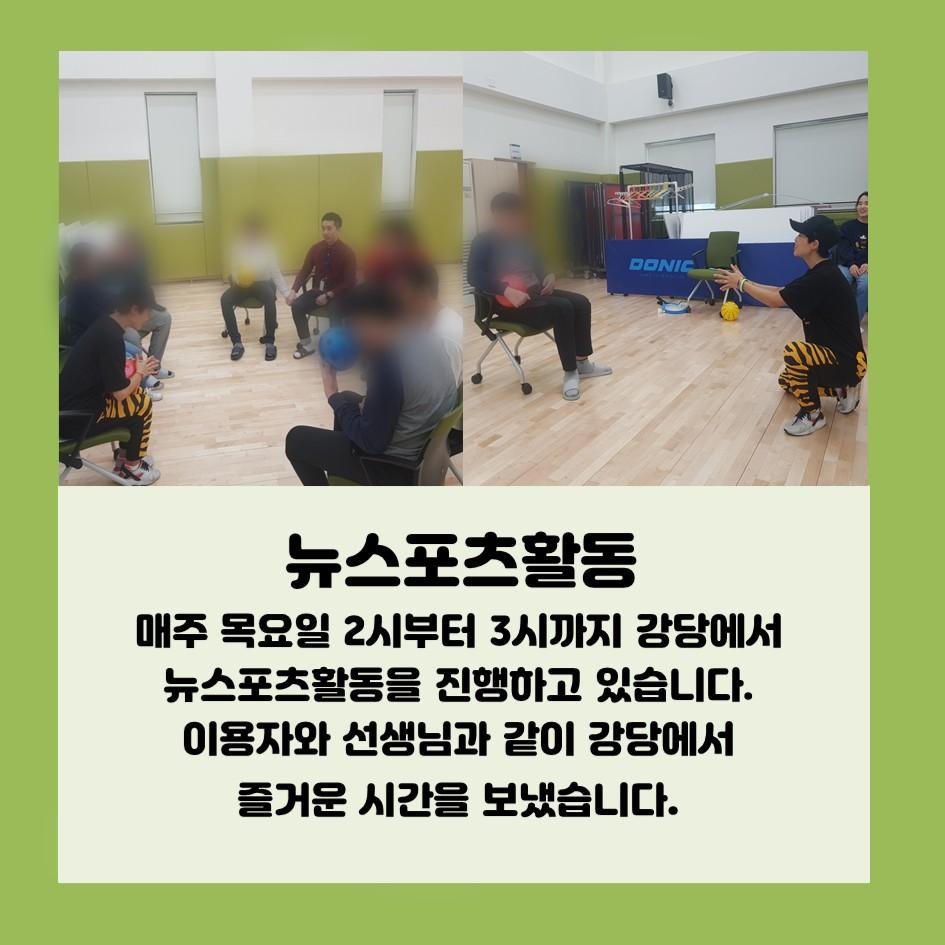 뉴스포츠활동 매주 목요일 2시부터 3시까지 강당에서 뉴스포츠활동을 진행하고 있습니다. 이용자와 선생님과 같이 강당에서 즐거운 시간을 보냈습니다.