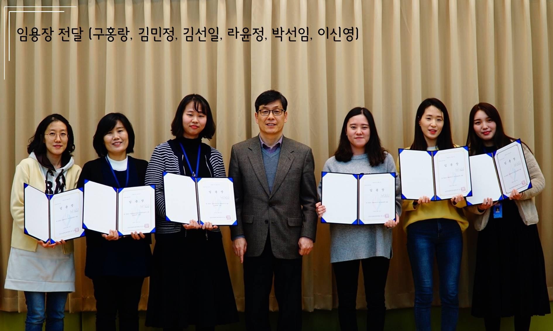 임용장 전달 (구홍랑, 김민정, 김선일, 라윤정, 박선임, 이신영)