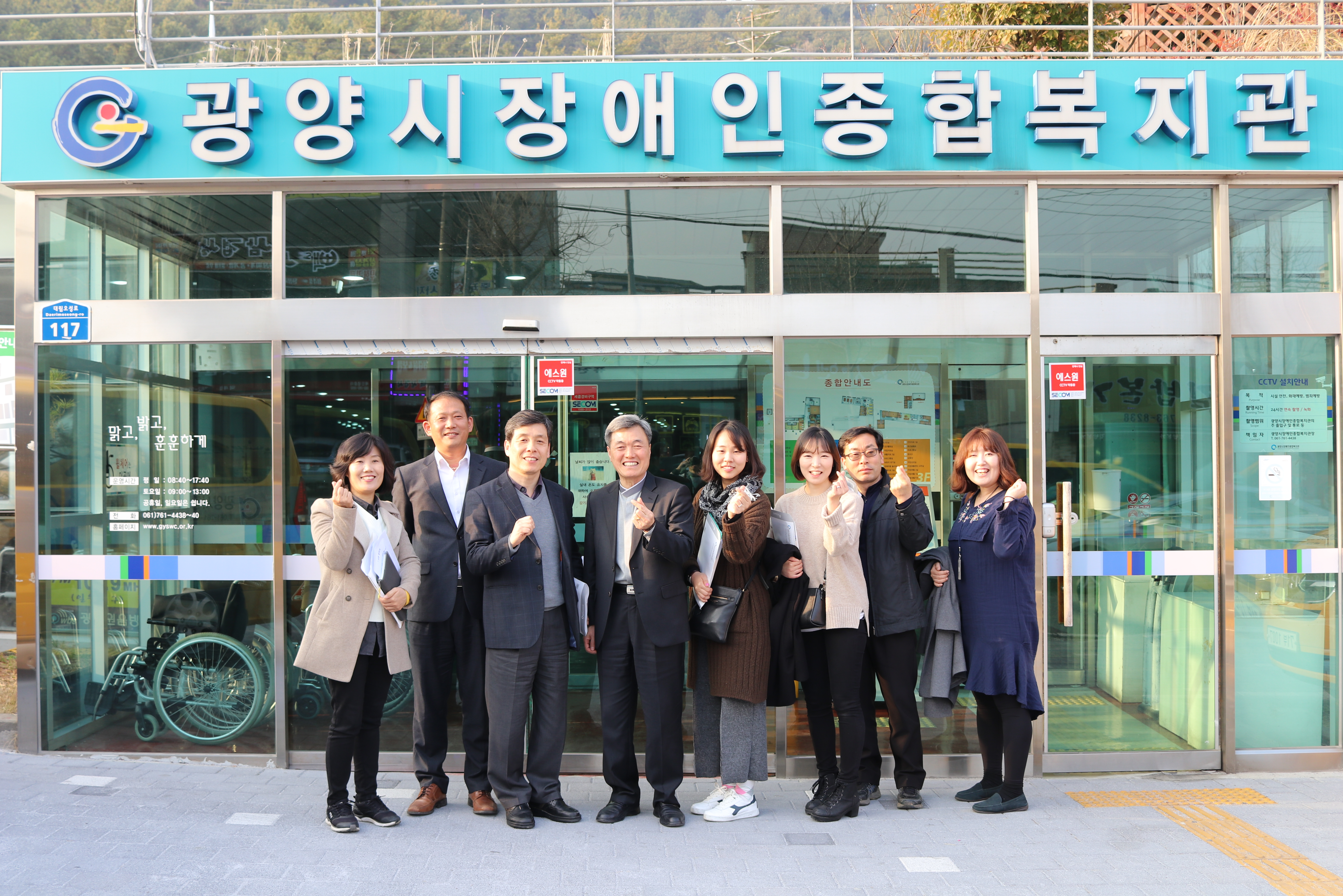 광양시장애인복지관 앞에서 단체사진