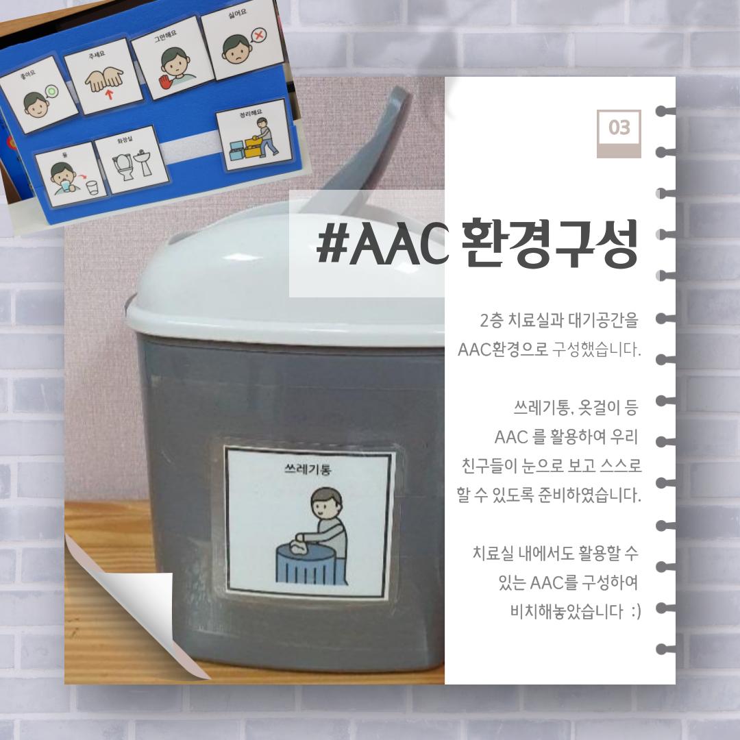 03 #AAC 환경구성 2층 치료실과 대기공간을 AAC환경으로 구성했습니다. 쓰레기통, 옷걸이 등 AAC를 활용하여 우리 친구들이 눈으로 보고 스스로 할 수 있도록 준비하였습니다. 치료실 내에서도 활용할 수 있는 AAC를 구성하여 비치해놓았습니다 :) AAC를 치료실 내에서 활용할 수 있도록 비치해놓은 사진과 쓰레기통에도 AAC를 활용한 사진