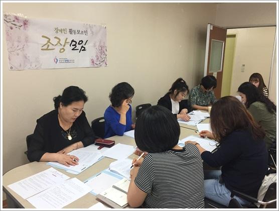 활동지원사업 관련 교육을 듣는 조장선생님들
