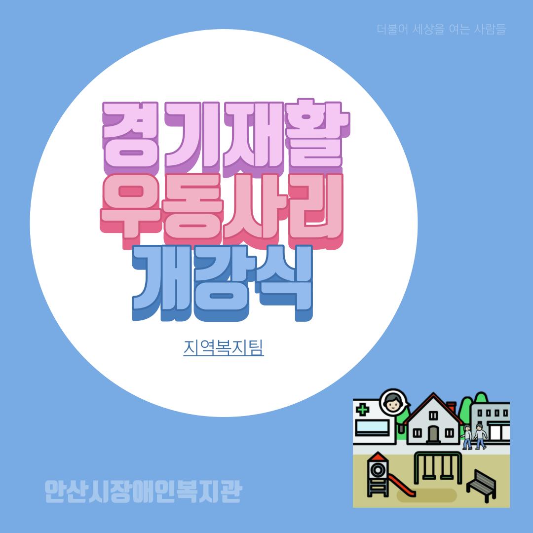 경기재활 우동사리 개강식: 지역복지팀