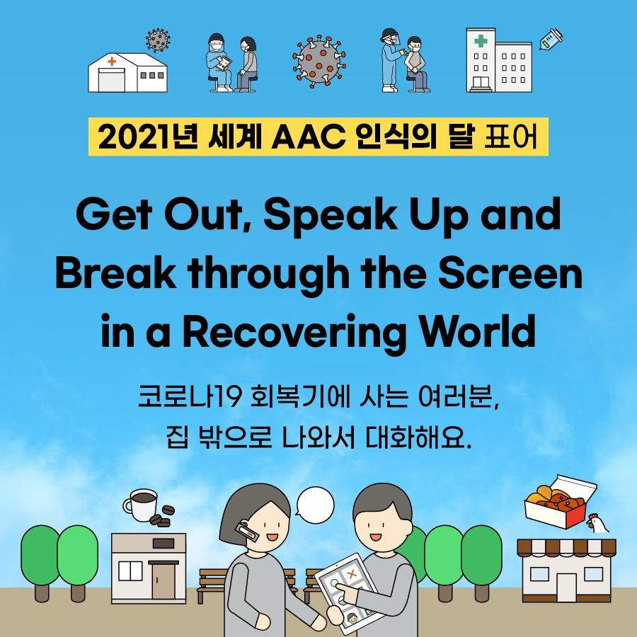 2021년 세계 AAC인식의 달 표어 코로나19 회복기에 사는 여러분, 집밖으로 나와서 대화해요.