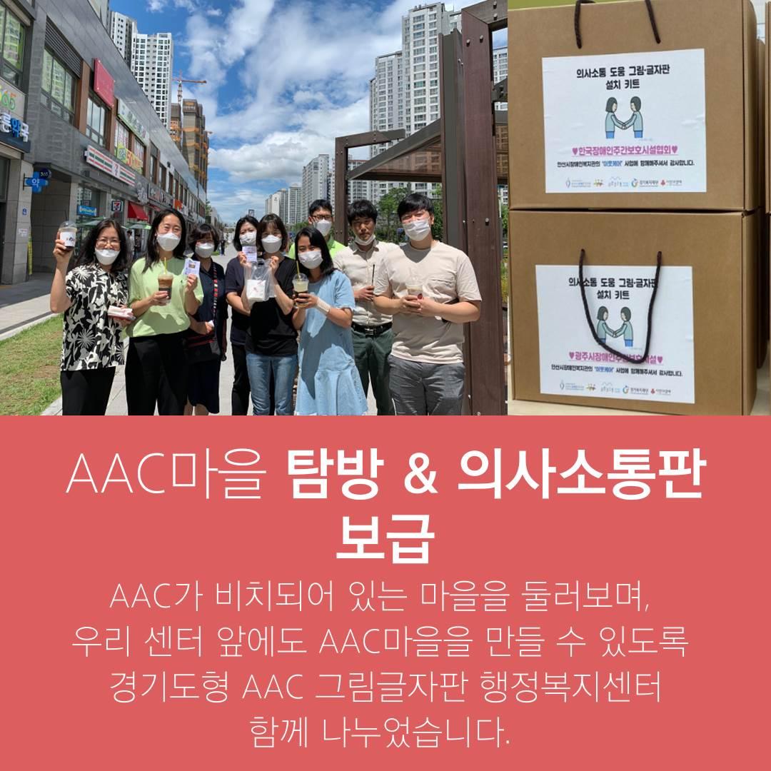 AAC마을 탐방과 의사소통판 보급 AAC가 비치되어 있는 마을을 둘러보며,우리센터 앞에도 AAC마을을 만들 수 있도록 경기도형 AAC 그림글자판 행정복지센터 함께 나누었습니다. 마을투어 참여자 사진 9명, 그림글자의사소통판 비치 키트 2개