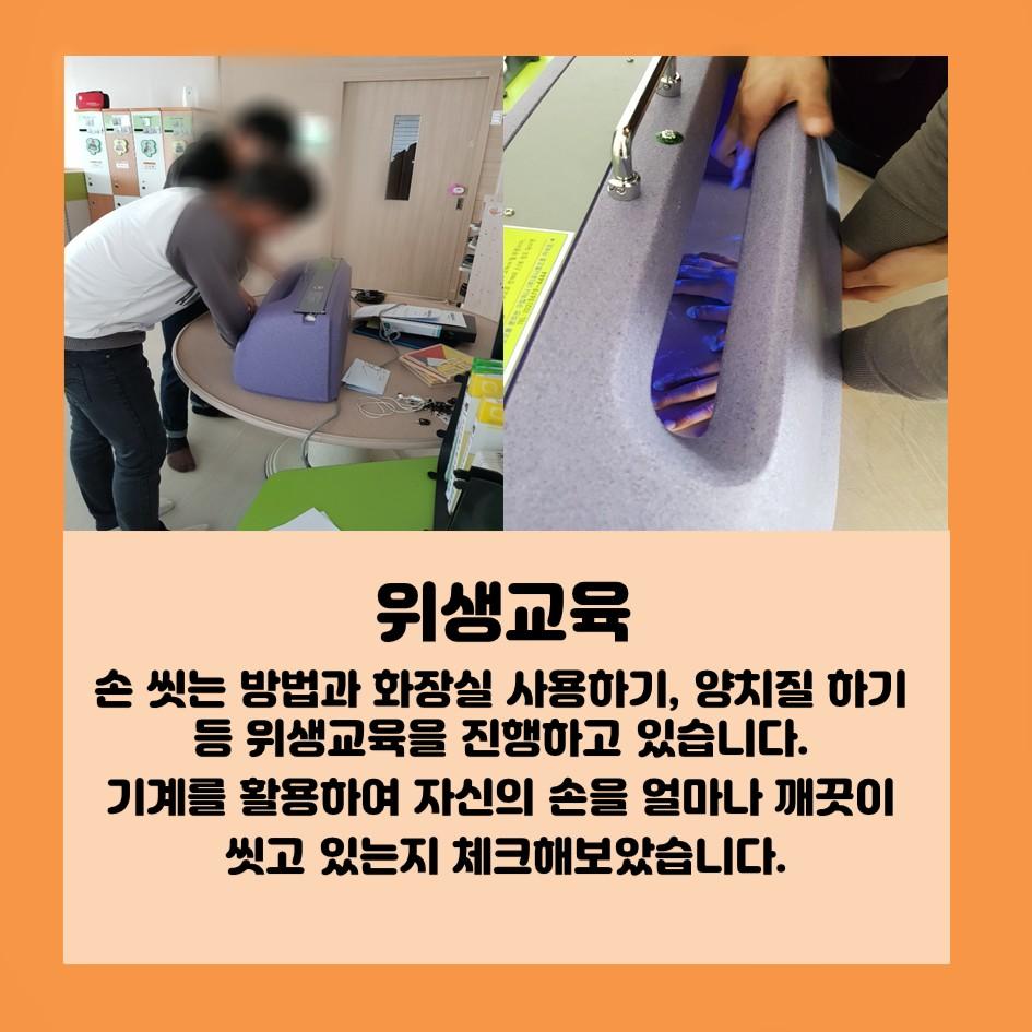 위생교육 손씻는 방법과 화장실 사용하기, 양치질 하기 등 위생교육을 진행하고 있습니다. 기계를 활용하여 자신의 손을 얼마나 깨끗이 씻고 있는지 체크해보았습니다.