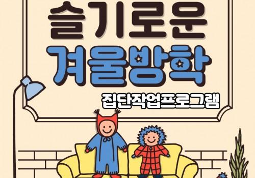 겨울방학 집에서 알차게 보내기/슬기로운 겨울방학/집단작업프로그램