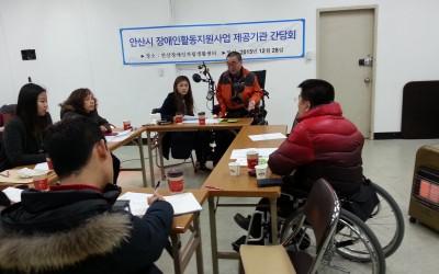 활동지원사업 제공기관 모임관련 회의 진행