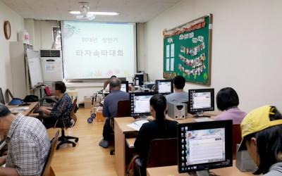 2016년 상반기 컴퓨터 활용대회 진행사진 1