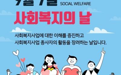 9월 7일 사회복지의 날 SOCIAL WELFARE 사회복지사업에 대한 이해를 증진하고 사회복지사업 종사자의 활동을 장려하는 날입니다. 더불어 세상을 여는 사람들, 안산시장애인복지관