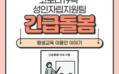 코로나19속 성인자립지원팀 '긴급돌봄' 평생교육 이용인 이야기