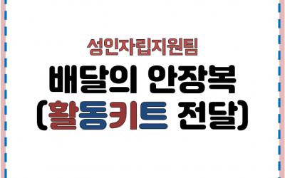 제목: 성인자립지원팀 배달의 안장복(활동키트 전달)