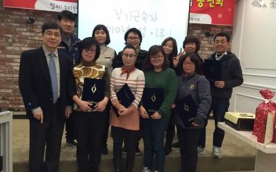 장애인활동지원인력 송년회 중 장기근속자 포상