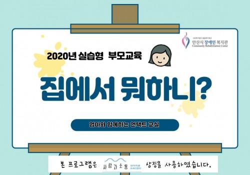 2020년 실습형 부모교육(웃는 얼굴 상징), 집에서 뭐하니? 엄마와 함게하는 언택트 교실, 본 프로그램은 사람과 소통 상징을 사용하였습니다.