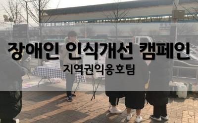 캠페인 활동사진-1