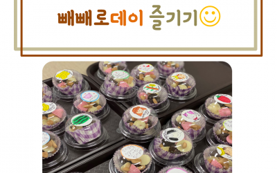 안산시장애인복지관 성인자립지원팀 평생교육생들의 빼빼로데이 즐기기