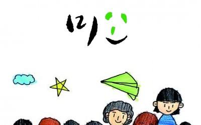 2021 통권 61호 / (연간 2회 발간/2020 연간사업보고서 수록) / 미소