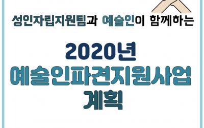 성인자립지원팀과 예술인이 함께하는 '2020년 예술인파견지원사업 계획'