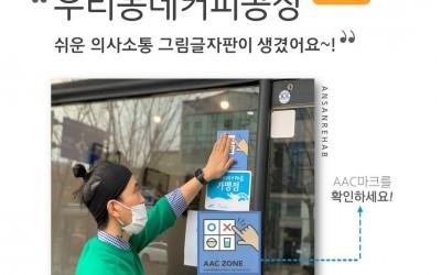 우리동네 커피공장, 쉬운 의사소통 그림글자판이 생겼어요, AAC마크를 확인하세요