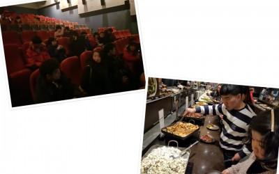 영화관람 및 점심식사 모습