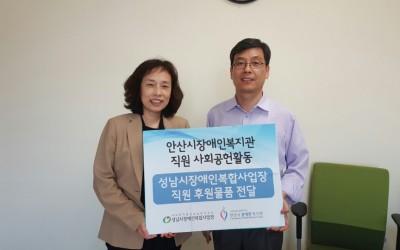 사회공헌활동 전달식 사진