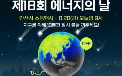 안산장복의 그린복지 / 제18회 에너지의 날 8월 22일 / 안산시 소등행사 - 8.20(금) 오늘밤 9시 / 지구를 위해 10분간 잠시 불을 꺼주세요! / 불을 끈 단 10분으로 온실가스 2660kg 절감 효과를 얻을 수 있습니다.