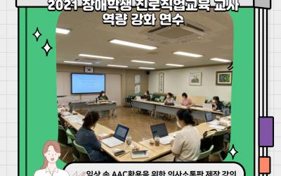 한국선진학교 2021 장애학생 진로직업교육 교사 역량강회 연수 일상 속 AAC활용을 위한 의사소통판 제작 강의