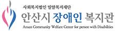 [한국인권신문] 장애인과 비장애인이 함께하는 안산밀알콘서트 > 언론보도