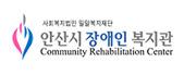 안산시장애인복지관 로고
