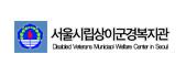 서울시립상이군경복지관 로고