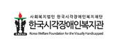 한국시각장애인복지관 로고
