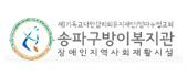 송파구방이복지관  로고