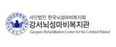 강서뇌성마비복지관 로고