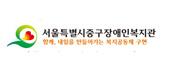 서울중구장애인복지관 로고